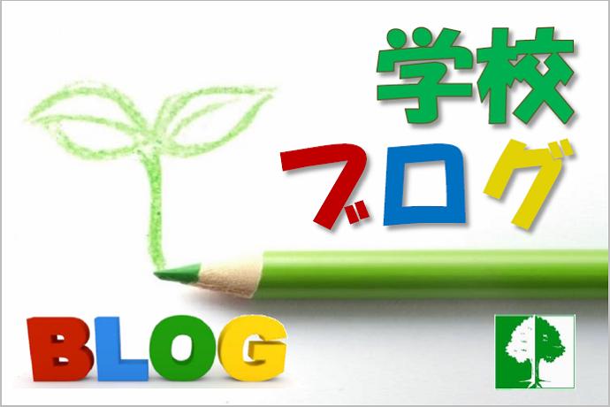 学校ブログのイメージ
