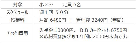 bb-j2